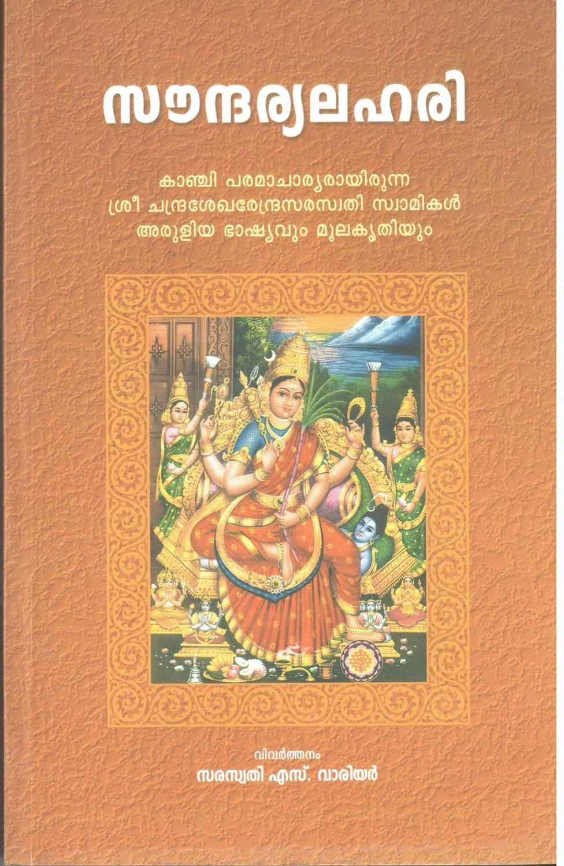 സൗന്ദര്യലഹരി | Soundaryalahari by Saraswathi S. Warrior