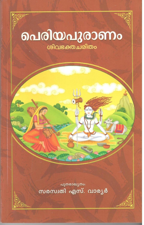 പെരിയപുരാണം | Periyapuranam by Saraswathi S. Warrior