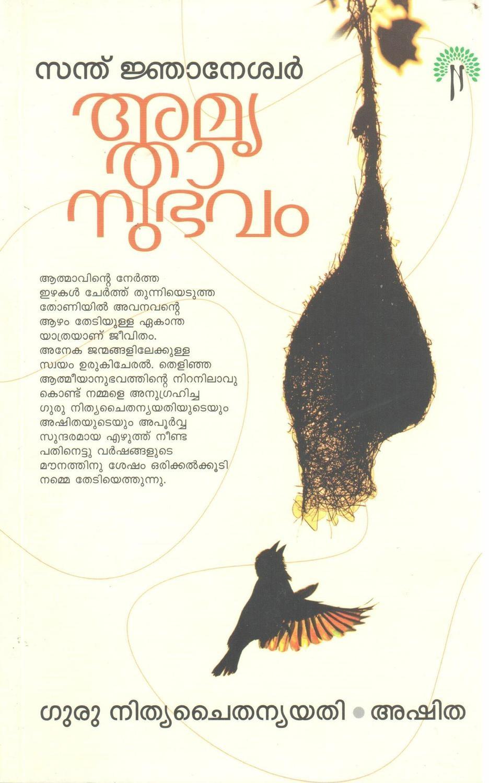 അമൃതാനുഭവം | Amrithanubhavam by Ashitha