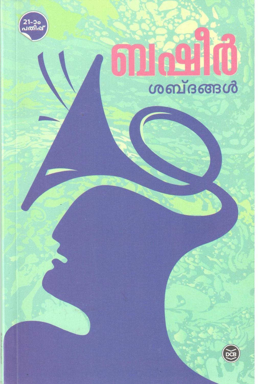 ശബ്ദങ്ങള് | Sabdangal by Vaikom Muhammad Basheer