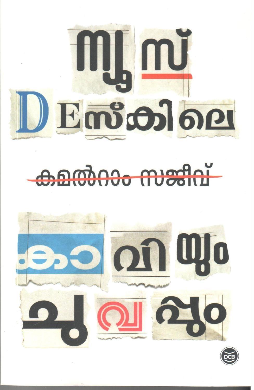 ന്യൂസ് ഡെസ്കിലെ കാവിയും ചുവപ്പും | News Deskile Kaviyum Chuvappum