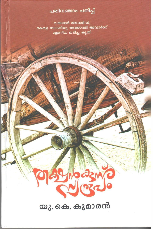 തക്ഷന്കുന്ന് സ്വരൂപം | Thakshankunnu Swaroopam by U.K. Kumaran