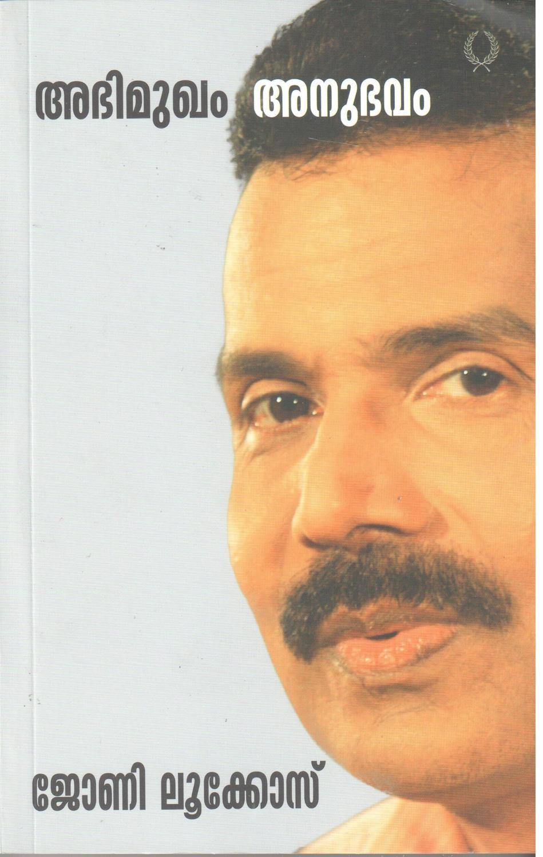 അഭിമുഖം അനുഭവം | Abhimukham Anubhavam by Johny Luckose
