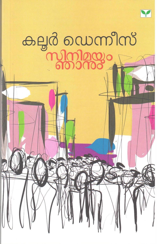 സിനിമയും ഞാനും | Cinemayum Njanum by Kaloor Dennis