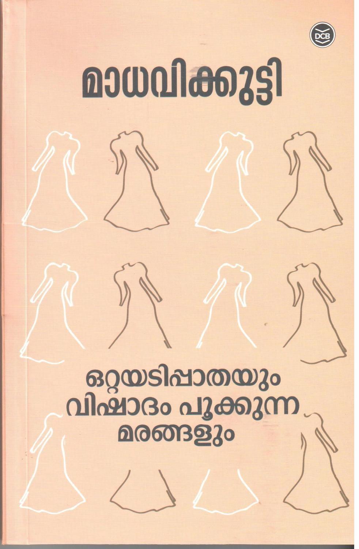 ഒറ്റയടിപ്പാതയും വിഷാദം പൂക്കുന്ന മരങ്ങളും | Ottayadipathayum Vishadham Pookkunna Marangalum by Madhavikutty