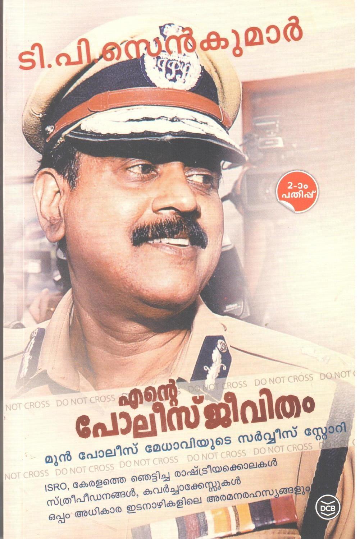 എന്റെ പോലീസ് ജീവിതം | Ente Police Jeevitham by T.P. Senkumar