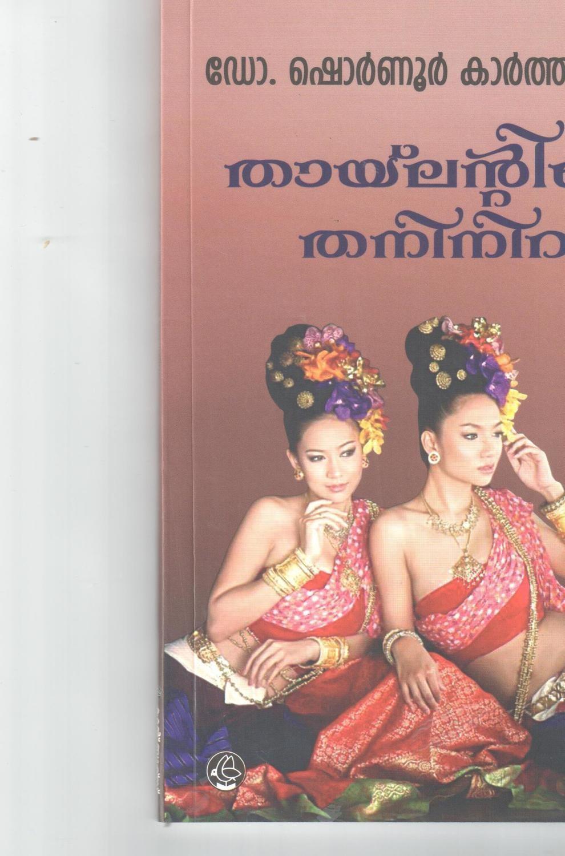 തായ്ലന്റിന്റെ തനിനിറം | Thailantinte Thaniniram by Shornur Karthikeyan