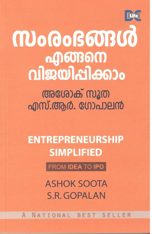 സംരംഭങ്ങൾ എങ്ങനെ വിജയിപ്പിക്കാം | Entrepreneurship Simplified by Ashok Soota & S.R. Gopalan
