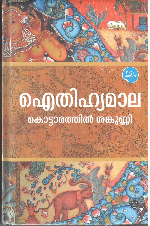 ഐതിഹ്യമാല | Aithihyamala by Kottarathil Sankunni