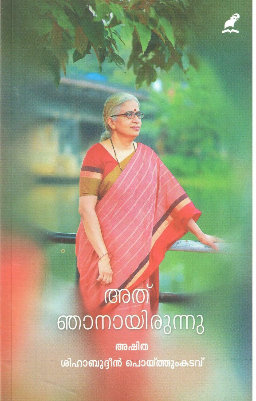 അത് ഞാനായിരുന്നു   Athu Njanayirunnu by Ashitha