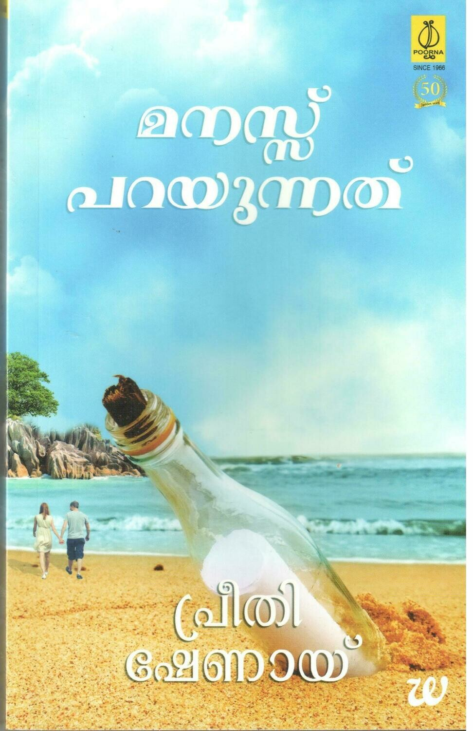 മനസ്സ് പറയുന്നത്  | Manassu Parayunnathu (The Secret Wish List) by Preeti Shenoy