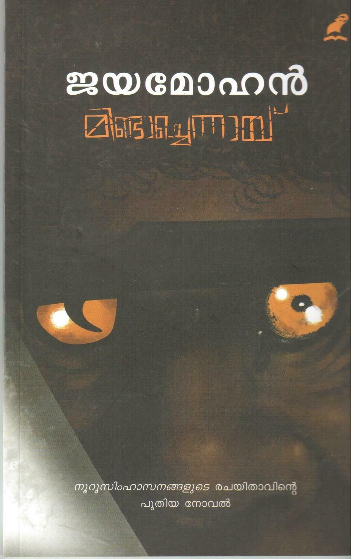 മിണ്ടാച്ചെന്നായ് | Mindaachennai by Jayamohan