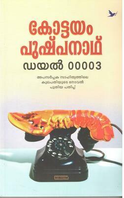 ഡയൽ 00003 | Dial-00003 by Kottayam Pushpanath