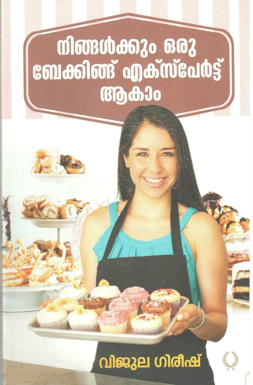 നിങ്ങള്ക്കും ഒരു ബേക്കിംഗ് എക്സ്പേര്ട്ട് ആകാം | Nigalkkum Oru Baking Expert Aagaam by Vijula Gireesha