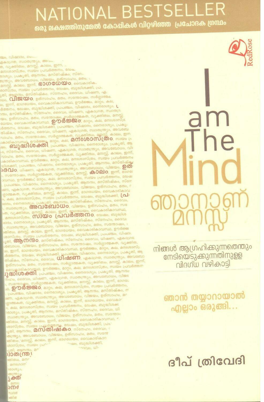 ഞാനാണ് മനസ്സ് | Njananu Manassu ( I Am The Mind ) by Deep Trivedi