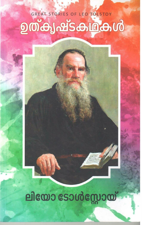 ഉത്കൃഷ്ട കഥകള് | Uthkrishta Kathakal by Leo Tolstoy