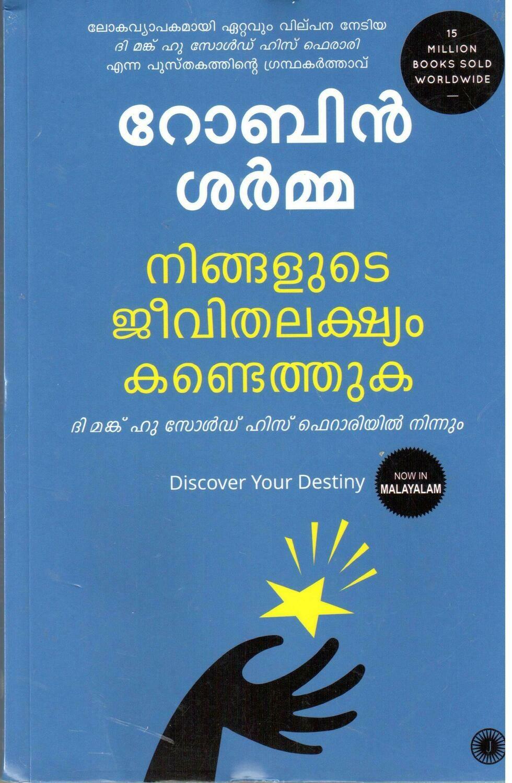 നിങ്ങളുടെ ജീവിതലക്ഷ്യം കണ്ടെത്തുക | Ningalude Jeevithalakshyam Kandethuka ( Discover Your Destiny ) by Robin Sharma