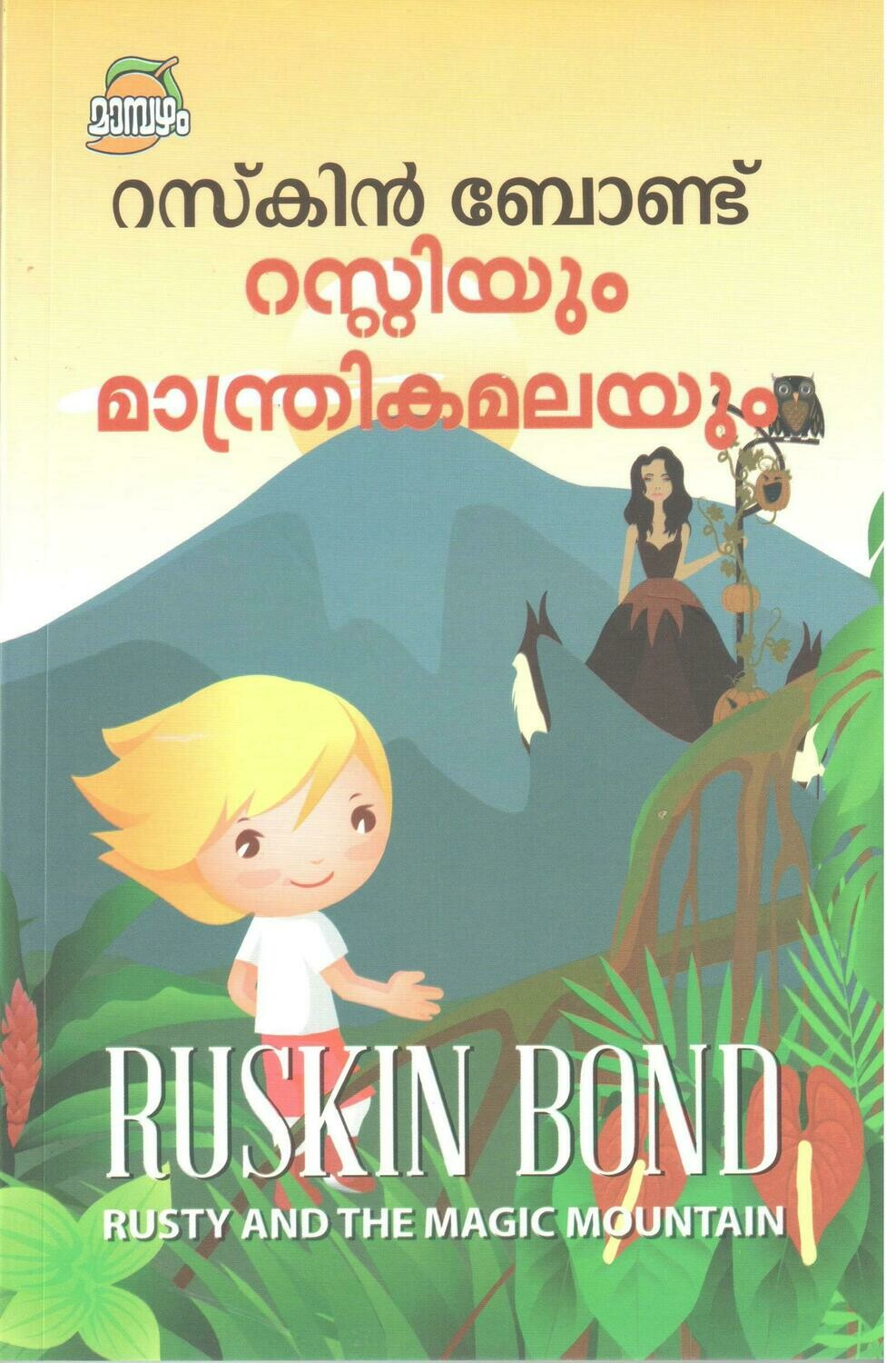 റസ്റ്റിയും  മന്ത്രികമലയും | Rustyum Manhtrikamalayum by Ruskin Bond