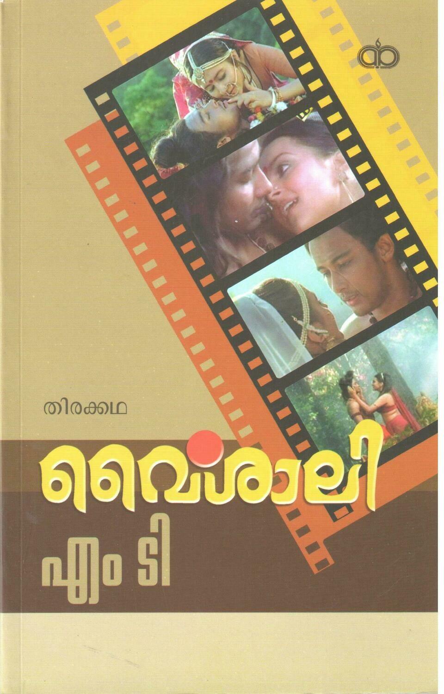വൈശാലി | Vysali ( Screenplay ) by M.T. Vasudevannair