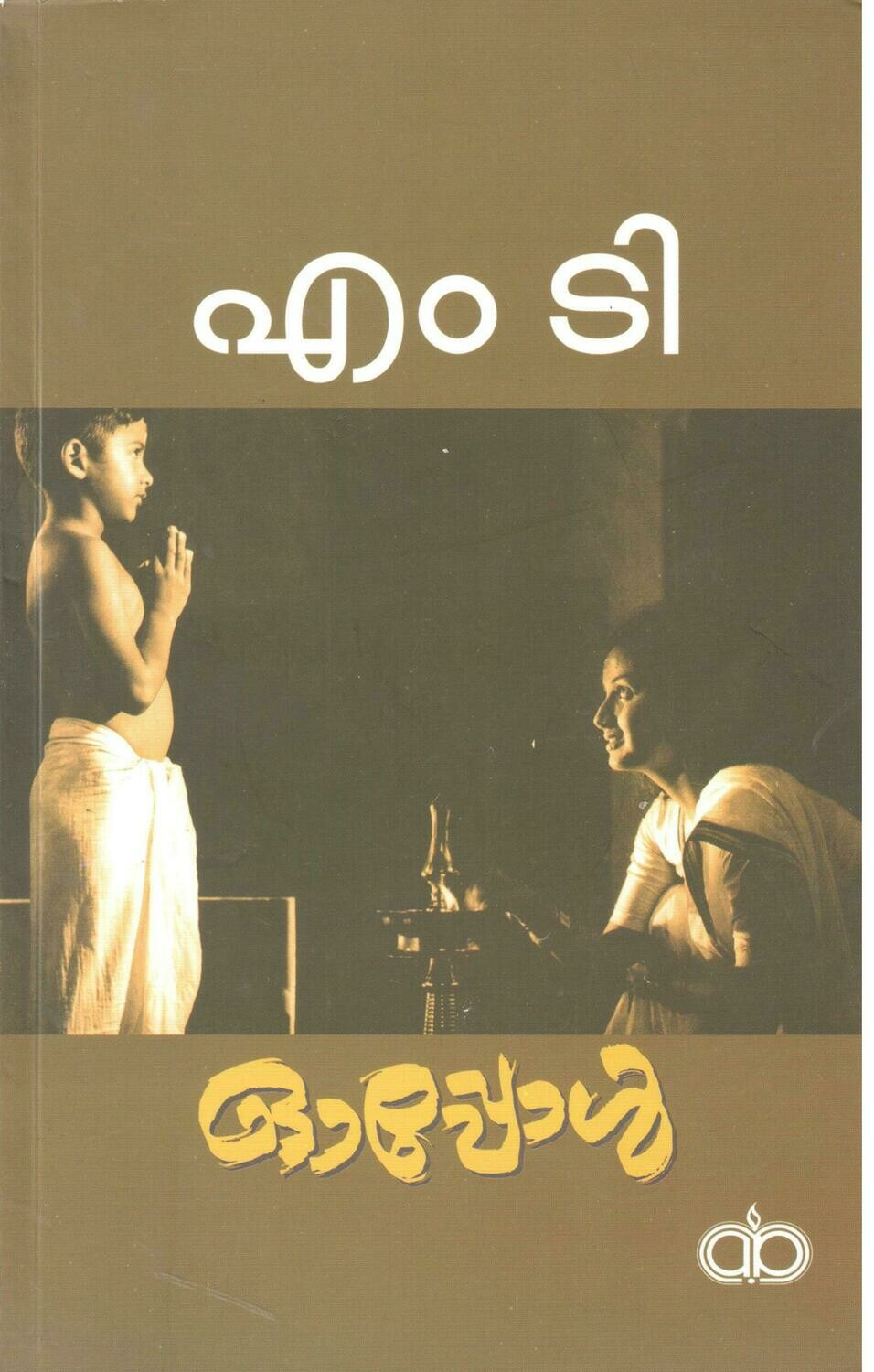 ഓപ്പോൾ | Oppol ( Screenplay ) by M.T. Vasudevannair