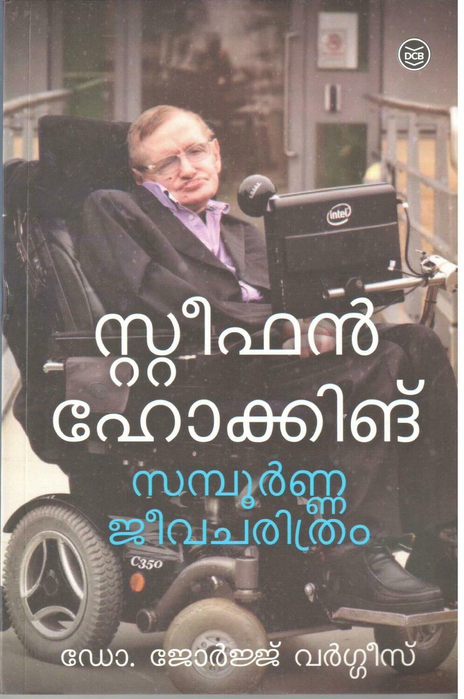 സ്റ്റീഫൻ ഹോക്കിങ് - സമ്പൂർണ്ണ ജീവചരിത്രം   Stephen Hawking : Sampoorna Jeevacharithram