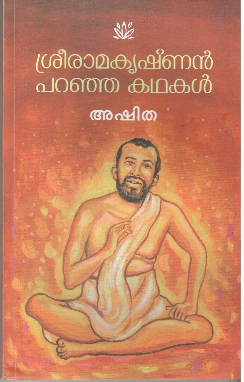 ശ്രീരാമകൃഷ്ണൻ പറഞ്ഞ കഥകൾ | Sreeramakrishnan Paranja Kathakal by Ashitha