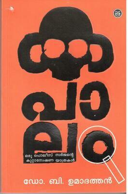കപാലം Kapalam by Dr B. Umadathan