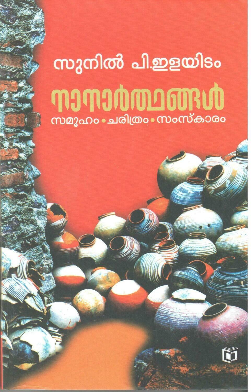നാനാർത്ഥങ്ങൾ | Nanarthangal by Sunil P Elayidam