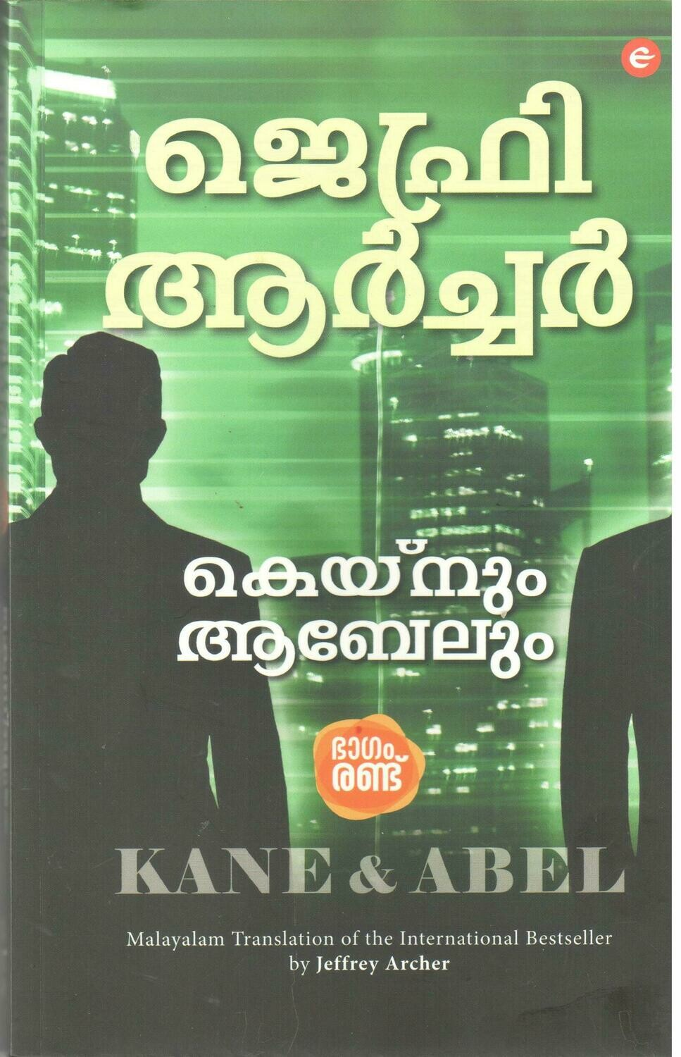 Kainum Aabelum - Kane and Abel (Malayalam) - Part 2 by Jeffrey Archer