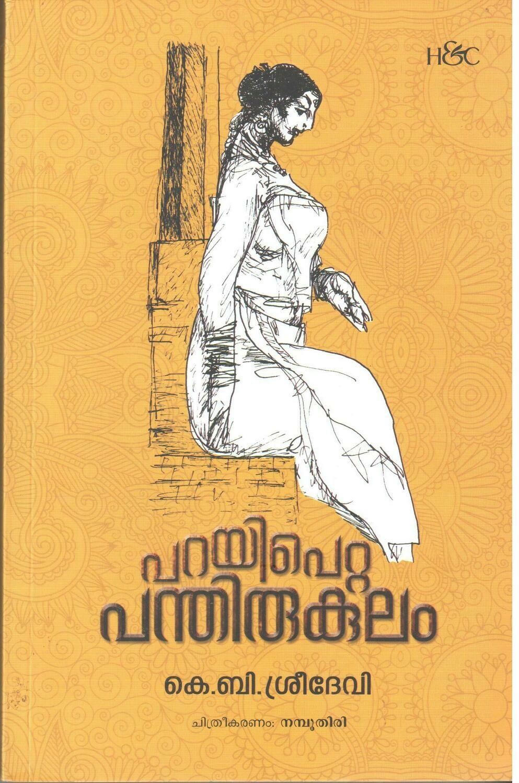 പറയിപെറ്റ പന്തിരുകുലം | Parayipetta Pandhirukulam by K.B. Sreedevi
