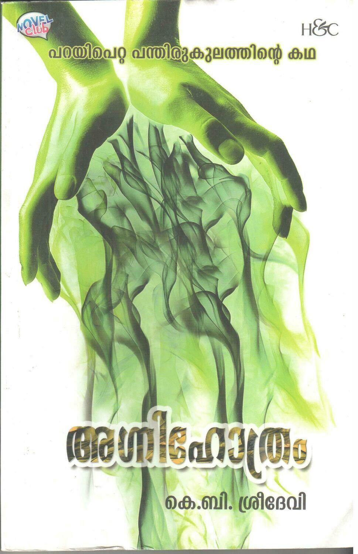 അഗ്നിഹോത്രം   Agnihothram by K.B. Sreedevi