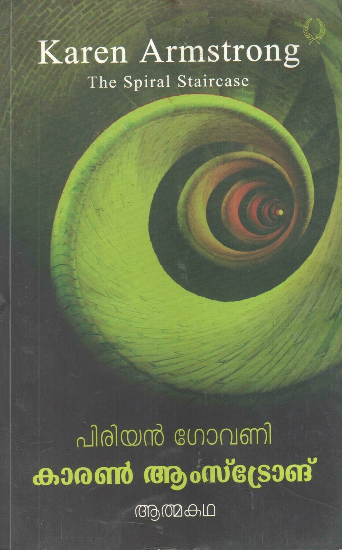 പിരിയന് ഗോവണി | Piriyan Govani by Karen Armstrng