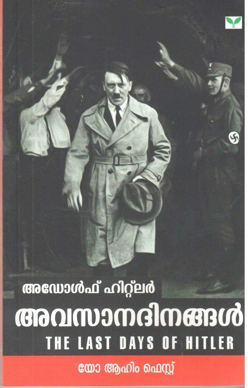 അഡോൾഫ് ഹിറ്റ്ലർ അവസാനദിനങ്ങൾ | Adolf Hitler Avasanadinangal by Joachim Fest