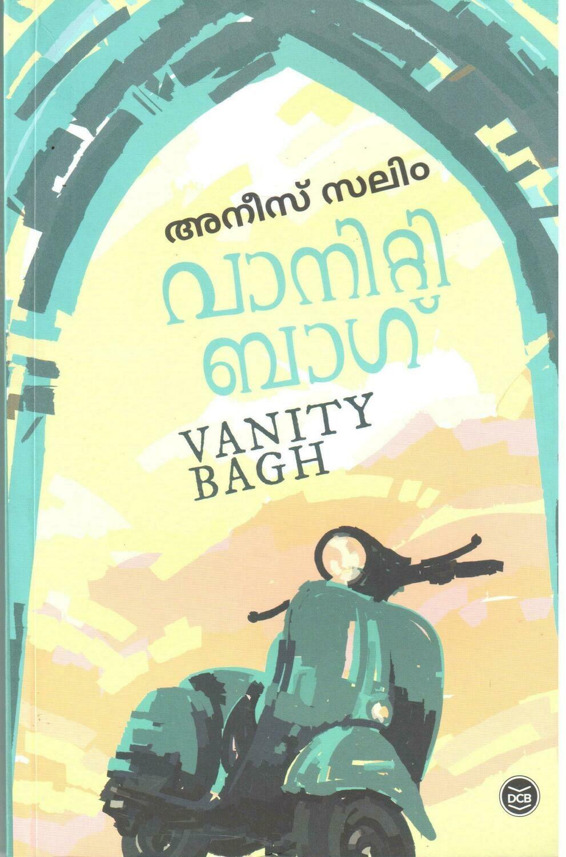 വാനിറ്റി ബാഗ് | Vanity Bag by Anees Salim