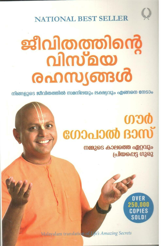 ജീവിതത്തിന്റെ വിസ്മയ രഹസ്യങ്ങള് | Jeevithathinte Vismaya Rahasyangal ( Life's Amazing Secrets ) by Gaur Gopal Das