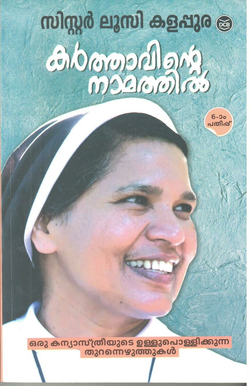 കർത്താവിന്റെ നാമത്തിൽ | Karthavinte Namathil by Sr Lucy Kalappura