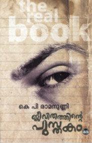 ജീവിതത്തിന്റെ പുസ്തകം | Jeevithathinte Pusthakam by K.P. Ramanunni