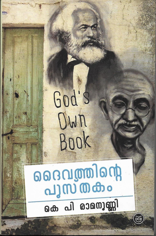 ദൈവത്തിന്റെ പുസ്തകം   Daivathinte Pusthakam by K.P. Ramanunni