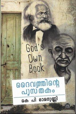 ദൈവത്തിന്റെ പുസ്തകം | Daivathinte Pusthakam by K.P. Ramanunni