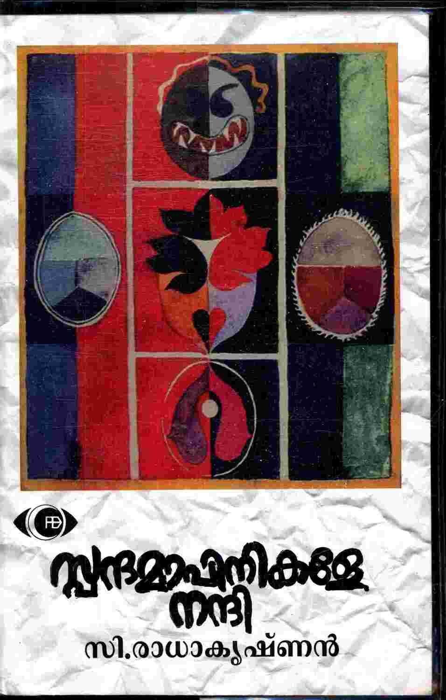സ്പന്ദമാപിനികളെ നന്ദി | Spandamapinikale Nandi by C. Radhakrishnan
