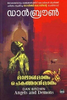 മാലാഖമാരും ചെകുത്താന്മാരും | Malakhamarum Chekuthanmarum by Dan Brown
