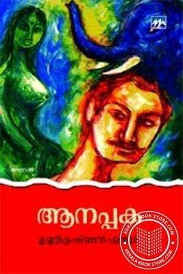 ആനപ്പക | Aanappaka by Unnikrishnan Puthoor