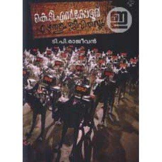 കെ ടി എൻ കോട്ടൂർ എഴുത്തും ജീവിതവും | K T N Kottoor Ezhuthum Jeevithavum by T.P. Rajeevan