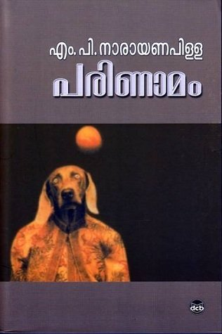 പരിണാമം | Parinámam by M.P. Narayana Pillai