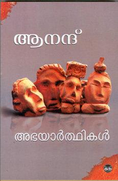 അഭയാർത്ഥികൾ | Abhayarthikal by Anand