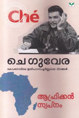 ചെഗുവേര ആഫ്രിക്കന് സ്വപ്നം   Che Guevara African Swapnam by K.P. Balachandran