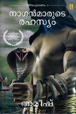 നാഗന്മാരുടെ രഹസ്യം | Naganmarude Rahasyam (Sivapuranam 2) by Ameesh