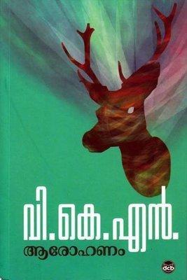 ആരോഹണം | Arohanam by VKN