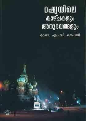 റഷ്യയിലെ കാഴ്ചകളും അനുഭവങ്ങളും   Russiayile Kazhchakalum Anubhavangalum by Dr. M.V. Paily