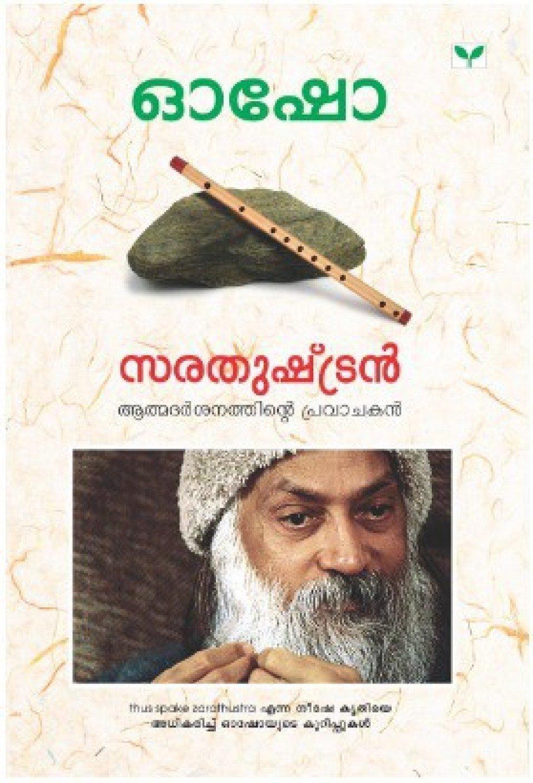 സരതുഷ്ട്രൻ | Sarathushtran by Osho
